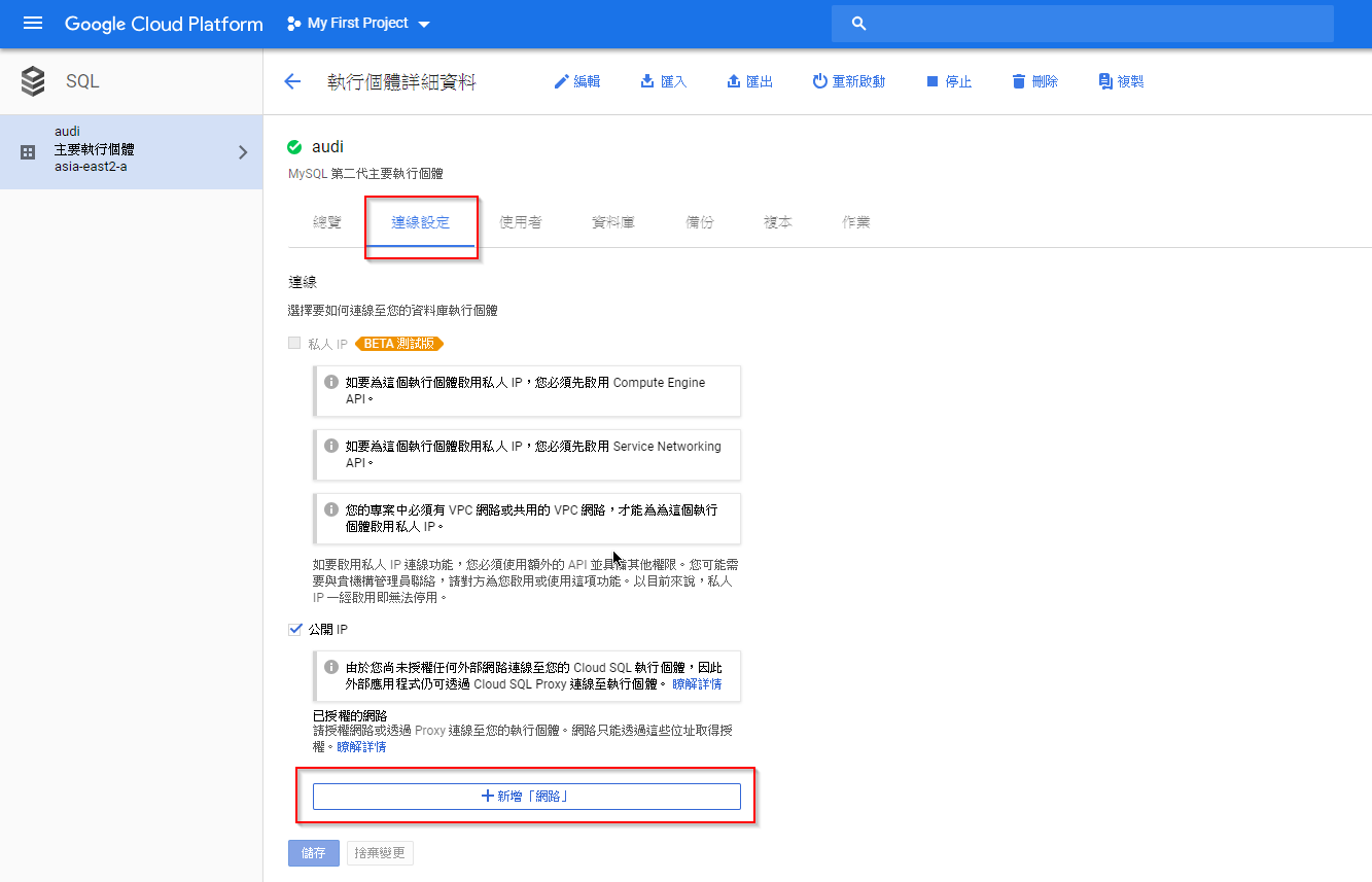 Connect to GCP MySQL through XAMPP   Sing's Log